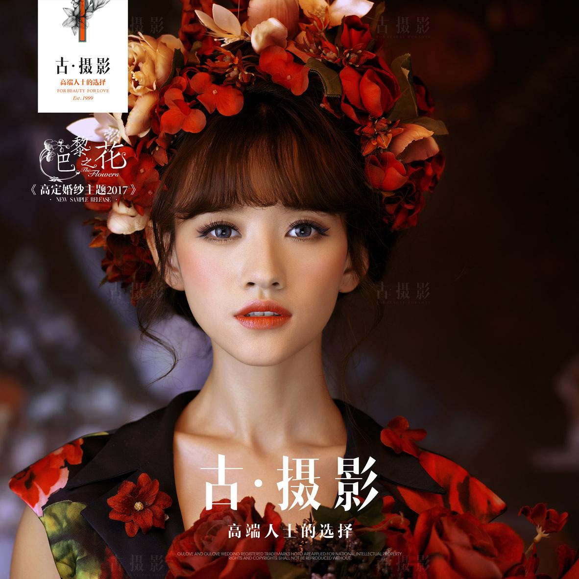 巴黎之花 - 明星范 - 广州婚纱摄影-广州古摄影官网