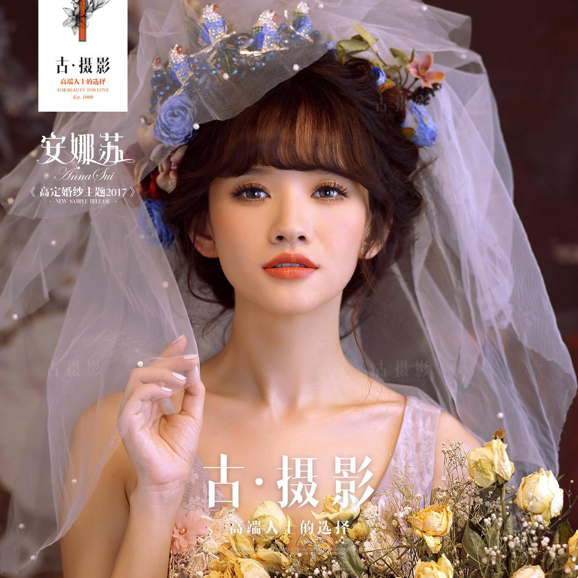 安娜苏 - 明星范 - 广州婚纱摄影-广州古摄影官网