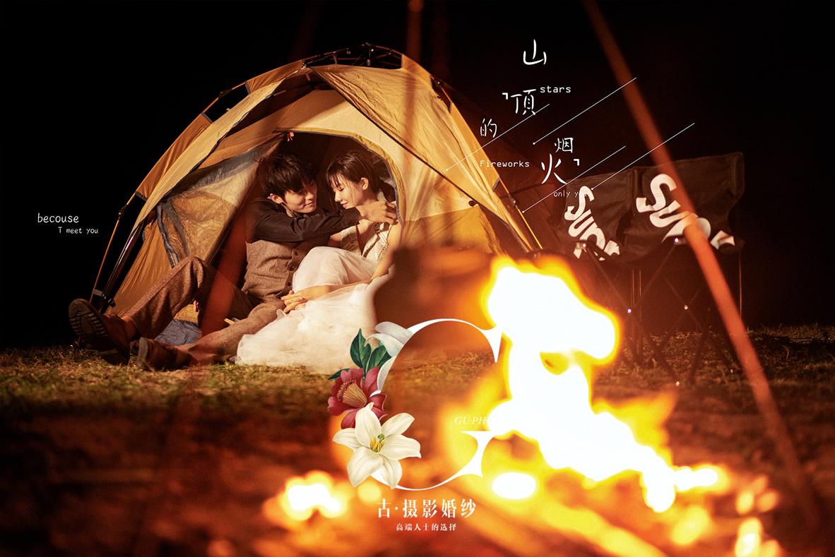 上川岛《星空露营》 - 拍摄地 - 广州婚纱摄影-广州古摄影官网