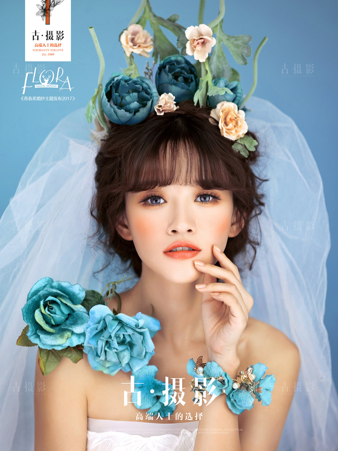 flowers Ⅱ - 明星范 - love昆明古摄影-昆明婚纱摄影网