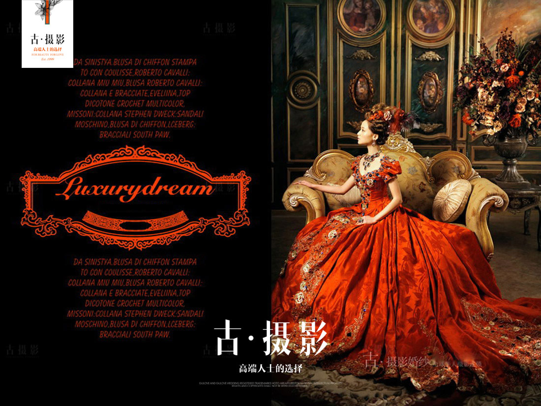 奢华的梦 - 明星范 - love上海古摄影-上海婚纱摄影网
